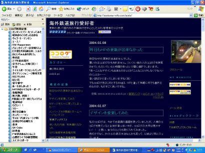20040208.jpg