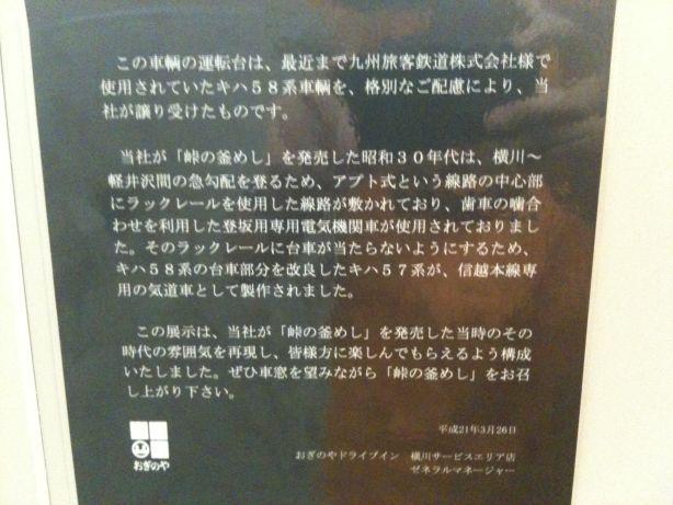 Karuizawa_010