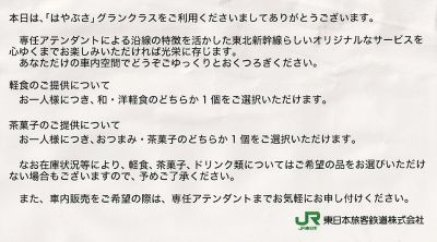 Hayabusa_014